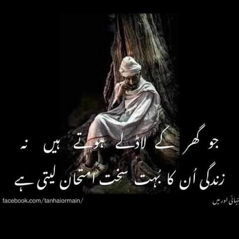 4 lines Urdu poetry