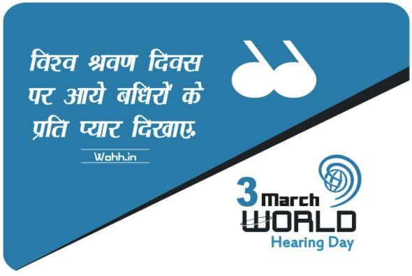 World Hearing Day Thoughts In Hindi