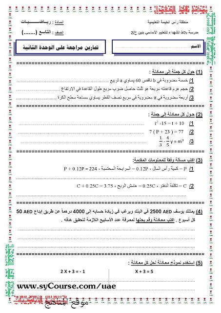 تحميل مراجعة الرياضيات للصف التاسع الفصل الأول