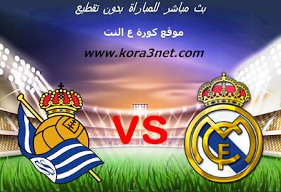 موعد مباراة ريال مدريد وريال سوسيداد اليوم 21-06-2020 الدورى الاسبانى