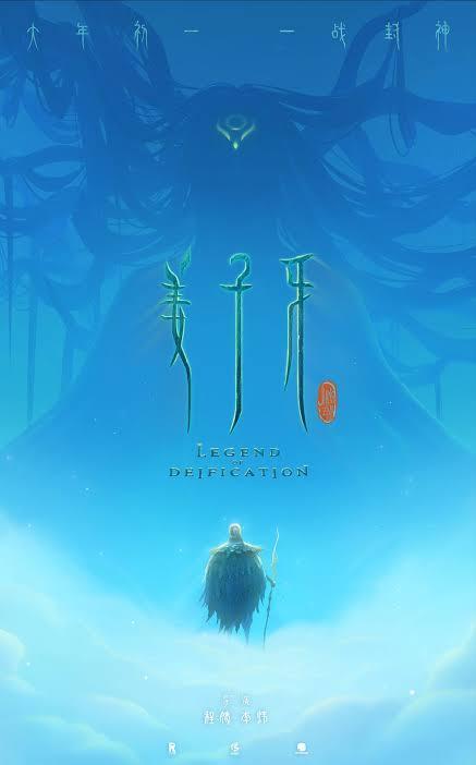 Legend of Deification (2020)