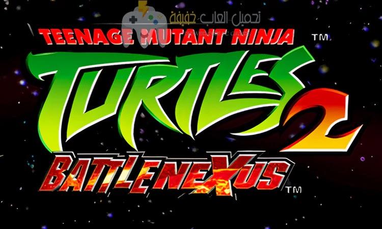 تحميل لعبة سلاحف النينجا 2 Ninja Turtles للكمبيوتر برابط مباشر