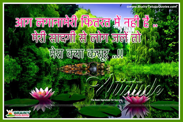 great masters inspirational sayings in Hindi, inspirational Hindi Quotes, best hindi thoughts