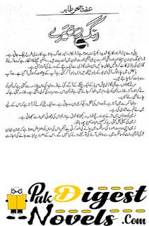 Rangrez Mere Episode 5 By Effat Sehar Tahi
