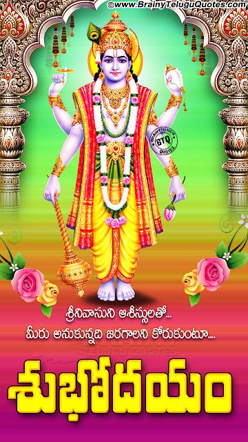 telugu good morning greetings, bhakti images, daily bhakti quotes, telugu bhakti samacharam
