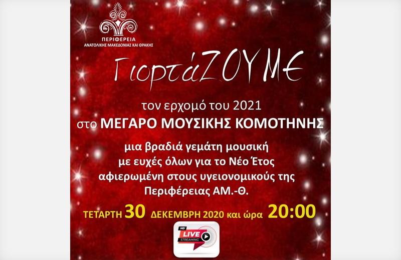 Διαδικτυακή εορταστική βραδιά από την Περιφέρεια Αν. Μακεδονίας - Θράκης