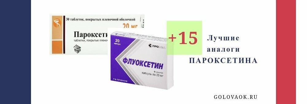 пароксетин аналоги