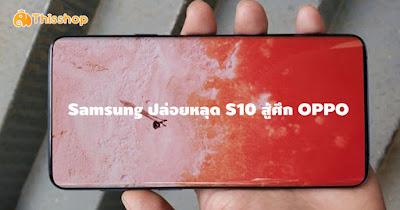 Samsung ปล่อยหลุด Galaxy S10 สู้ศึกใหญ่ วงการสมาร์ทโฟน