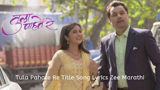 Tula Pahate Re Title Song Lyrics Zee Marathi
