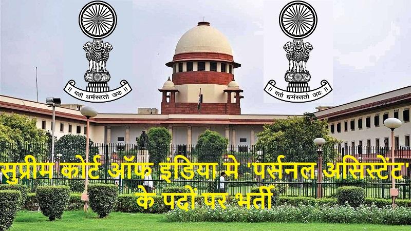 Supreme Court jobs 2019