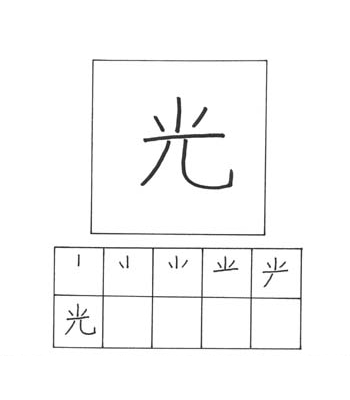 kanji cahaya