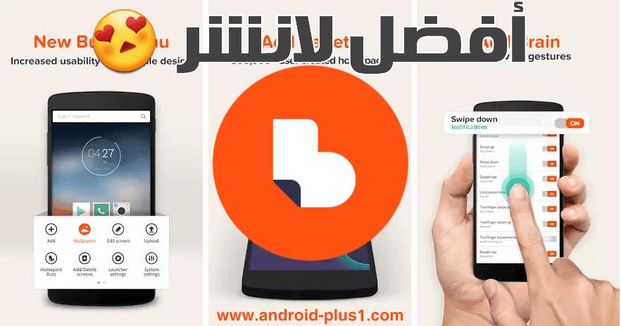 تطبيق Buzz Launcher افضل لانشر ذكي لاجهزة الاندرويد - Android Plus