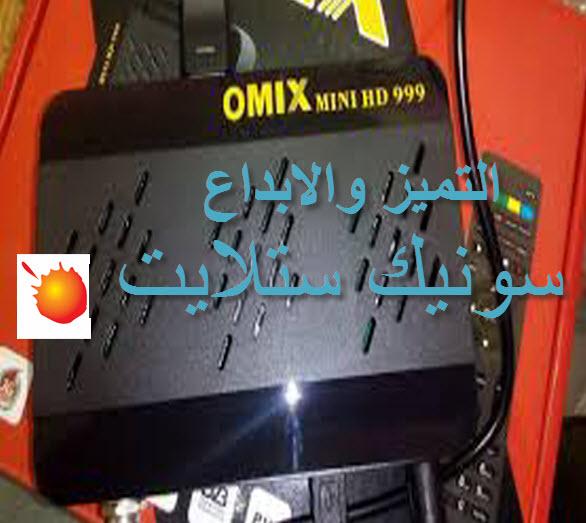 احث سوفت او ميكس OMIX mini hd 999 ابو كرتونه حمراء