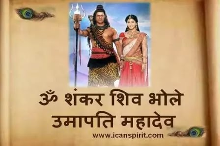 Shankar Shiv Bhole Umapati Lyrics