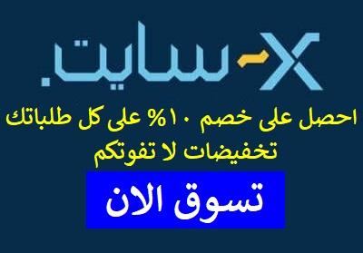 كوبون خصم بقيمة 10% على كل طلباتكم اونلاين مع اكس سايت الكويت