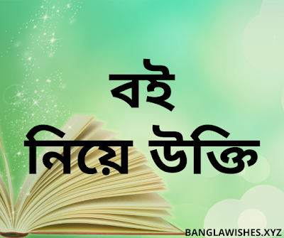 bangla quotes about book