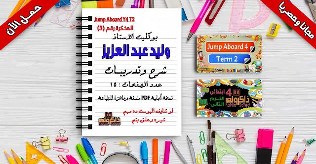 تحميل مذكرة جامب ابورد للصف الرابع الابتدائي الترم الثاني للاستاذ وليد عبد العزيز