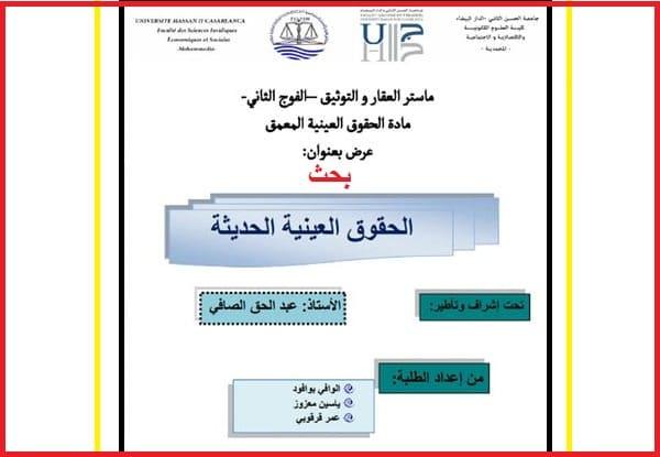 بحث الحقوق العينية الحديثة PDF