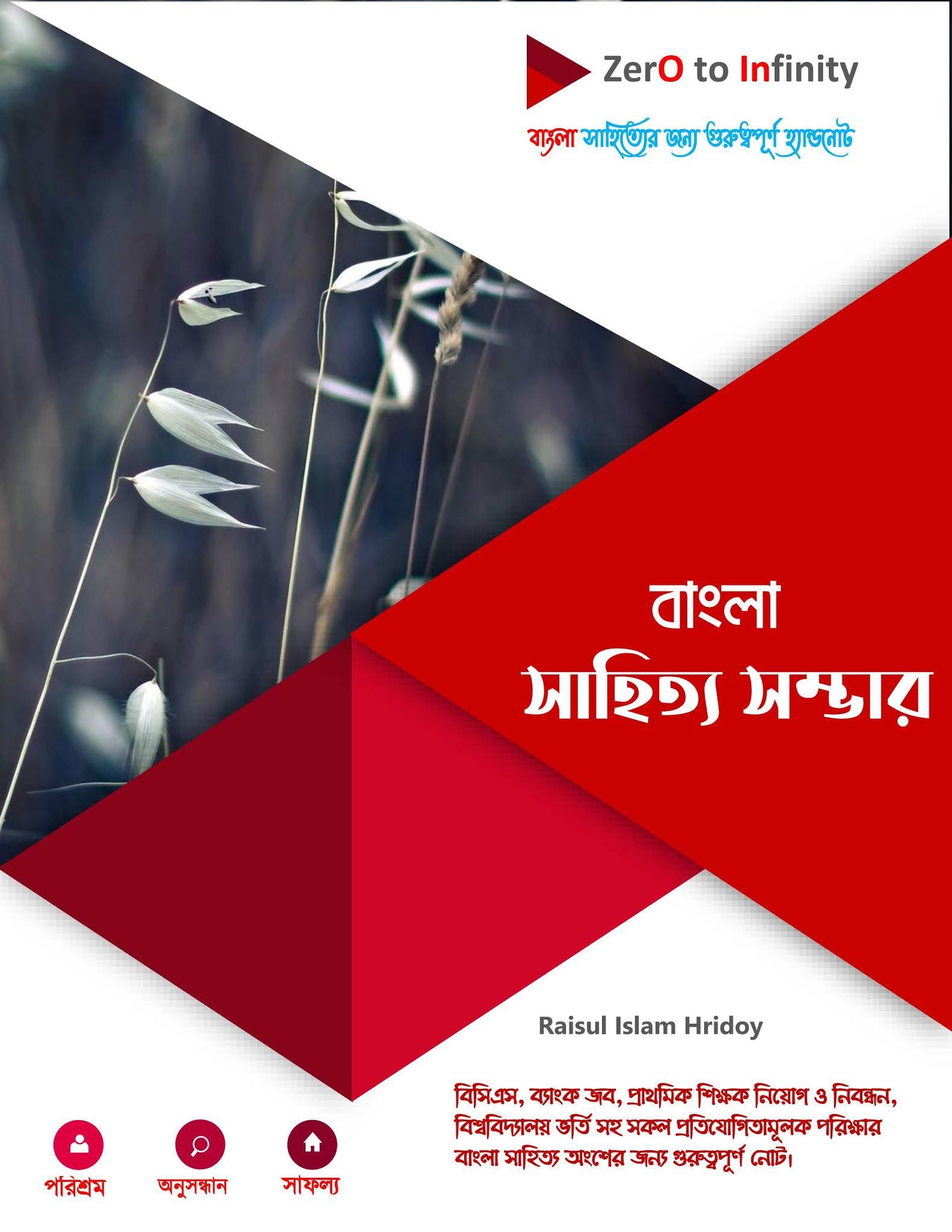 বাংলা সাহিত্য সম্ভার Pdf Download,Zero To Infinity -বাংলা সাহিত্য সম্ভার pdf Download