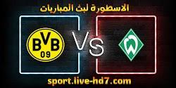 مشاهدة مباراة بوروسيا دورتموند وفيردر بريمن بث مباشر الاسطورة لبث المباريات بتاريخ 15-12-2020 في الدوري الالماني