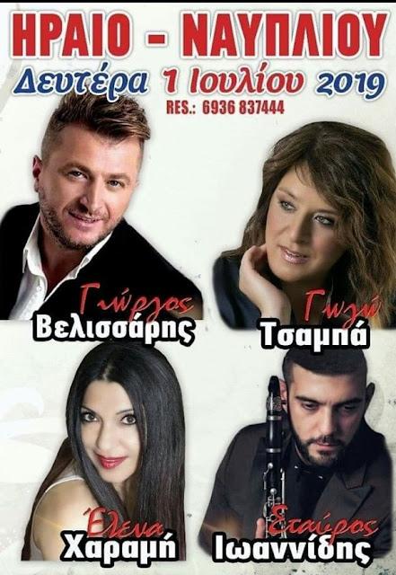 Βελισσάρης - Τσαμπά σε δημοτική βραδιά στο Ηραίο Ναυπλίου