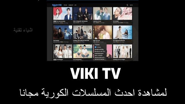 تنزيل تطبيق Viki TV لمشاهدة الافلام والمسلسلات الكورية مجانا للاندرويد