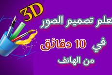تعلم تصميم الصور من الهاتف مع تطبيق المصمم العربي Arabic designer