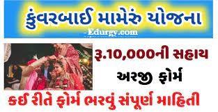 Kuvar Bai Nu Momeru Yojana Gujarat
