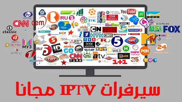 افضل موقع للحصول على سيرفرات IPTV m3u مجانا 2021 متجدد بشكل يومي