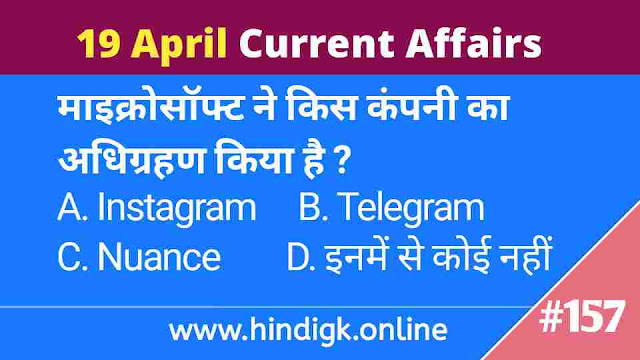 19 April 2021 Current Affairs In Hindi