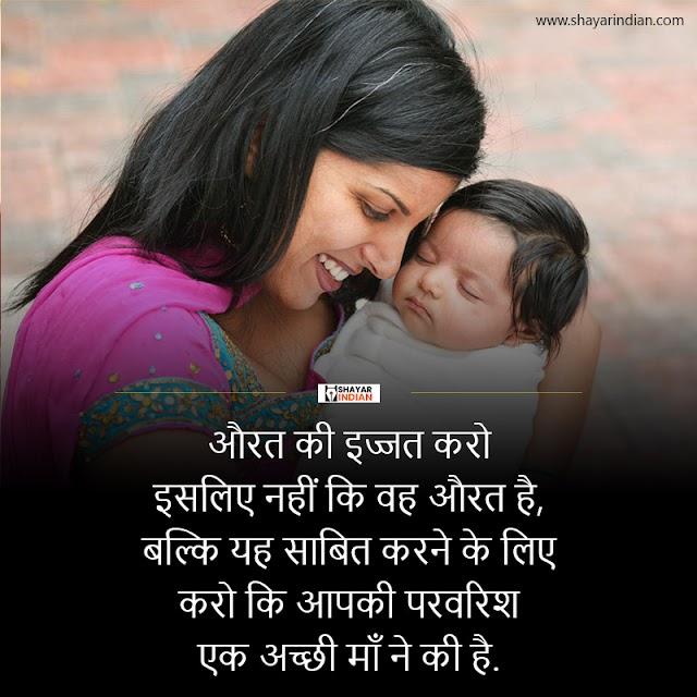 औरत की इज्जत करो - Aurat Ki Izzat, Parvarish, Maa
