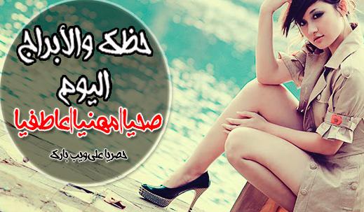 الأبراج اليوم السبت 14/11/2020 Abraj | حظك اليوم السبت 14 نوفمبر 2020 Abraj | الأبراج اليومية السبت 14-11-2020 Abraj