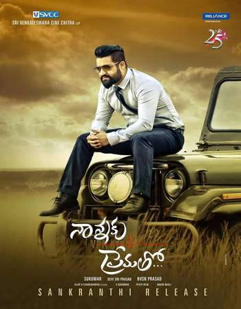 Poster Of Nannaku Prematho 2016 Dual Audio 720p HDRip [Hindi - Telugu] ESubs - UNCUT Free Download Watch Online downloadhub.net