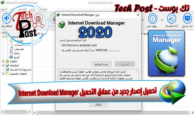 Internet Download Manager 6.38 Build 15