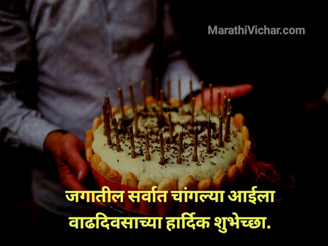 happy birthday wishes in marathi for mother