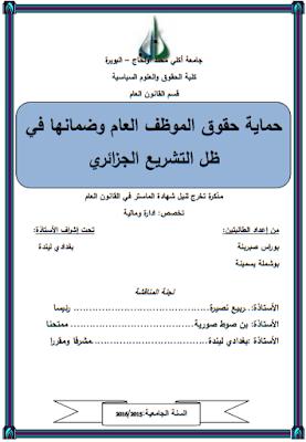 مذكرة ماستر : حماية حقوق الموظف العام وضمانها في ظل التشريع الجزائري PDF