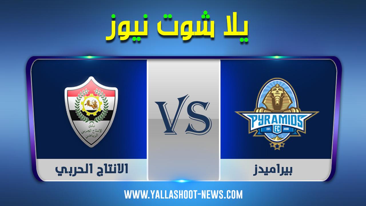 مشاهدة مباراة بيراميدز والانتاج الحربي بث مباشر اليوم 25 أغسطس 2020 الدوري المصري
