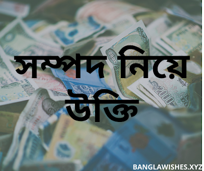 bangla quotes about wealth