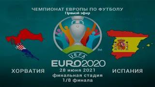 Хорватия – Испания где СМОТРЕТЬ ОНЛАЙН БЕСПЛАТНО 28 июня 2021 (ПРЯМАЯ ТРАНСЛЯЦИЯ) в 19:00 МСК.