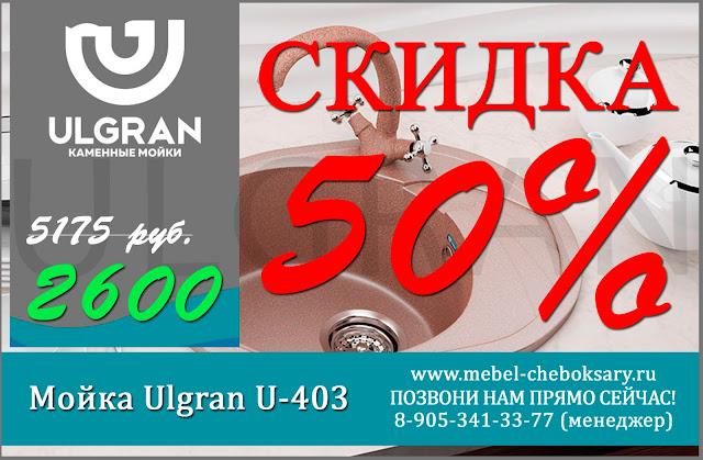 Кухонная мойка Ulgran U-403