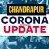 धक्कादायक:चंद्रपुर जिल्ह्यातील कोरोना पॉझिटिव्ह रुग्णांची संख्या १५ वरून १९ वर