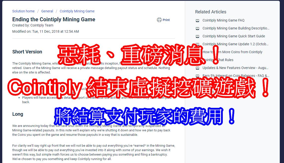巧言天堂: 惡耗、重磅消息,Cointiply 結束虛擬挖礦遊戲這一項目!