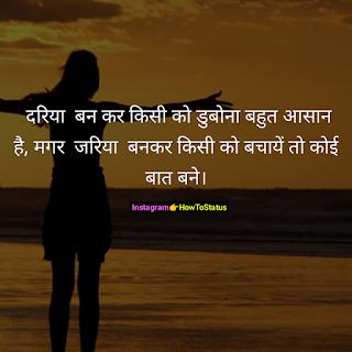 Facebook Group Status in Hindi