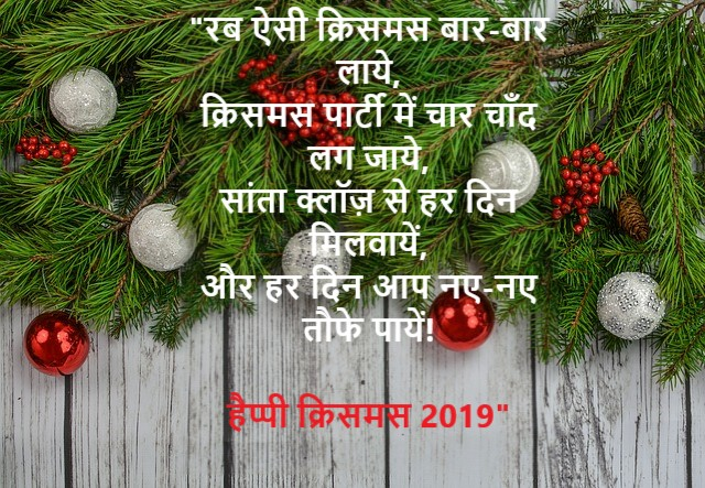 merry Christmas wishes in hindi image