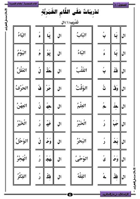 مذكرة تأسيس اللغة العربية للاطفال