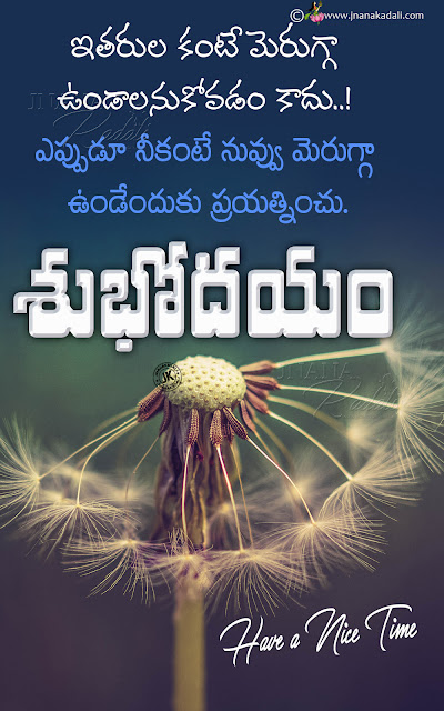 good morning quotes in telugu, telugu online subhodayam hd wallpapers, quotes messages on good morning in telugu