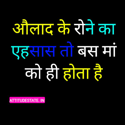 mom dad status for whatsapp in hindi