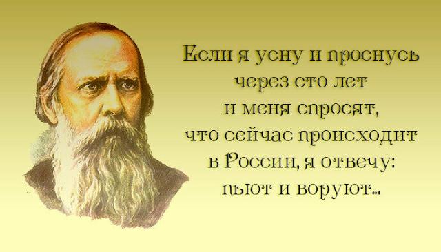 Салтыков-Щедрин. Цитата.