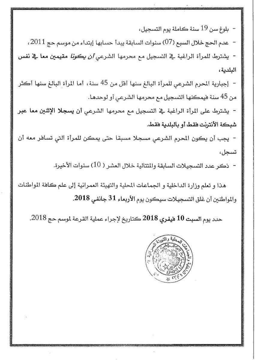 شروط حج القرعة 2018 الجزائر