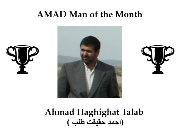 AMAD Man of the Month: SPND's Ahmad Haghighat Talab (احمد حقیقت طلب). Involved in the Iranian Amad nuclear weapons program, images on the site show Talab was involved in preparations to test a nuclear device in the Iranian desert